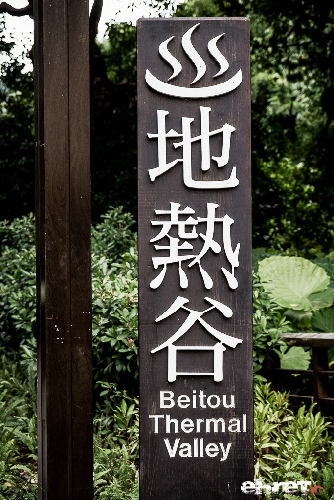 20121124 - Sources de Beitou - IMG_7353